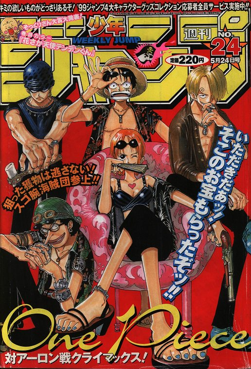 File:Shonen Jump 1999 Issue 24.png