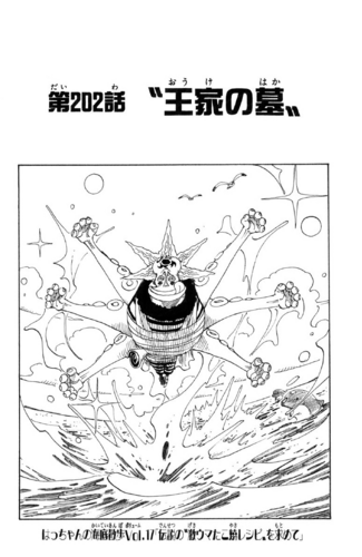 Chapter 202