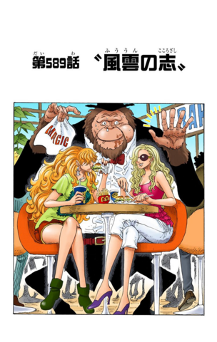 File:Chapter 589 Colored.png