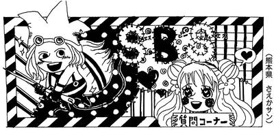 SBS78 Header 3