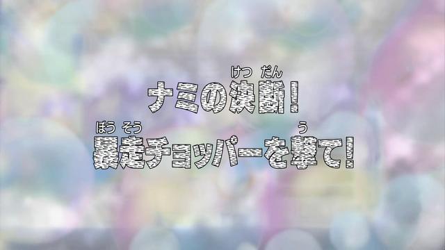 File:Episode 296.png