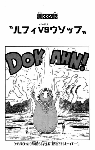 File:Chapter 332.png