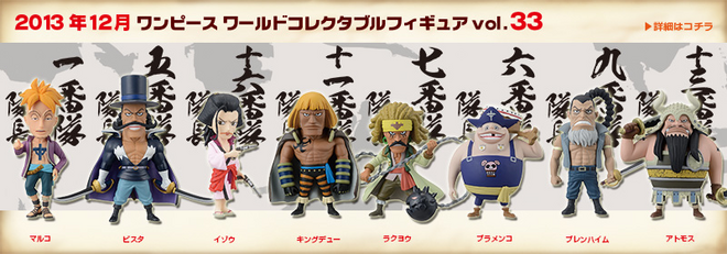 One Piece World Collectable Figure One Piece Volume 33