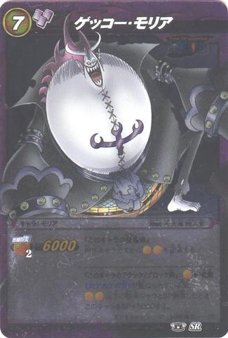 File:Shadows Asgard Moria Carddass.png