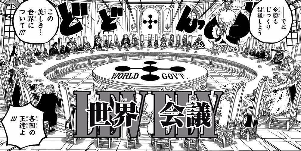 Reverie One Piece Wiki Fandom Powered By Wikia