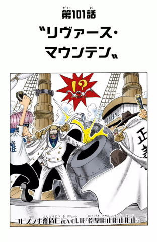 File:Chapter 101 Colored.png