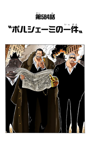 File:Chapter 584 Colored.png