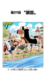 Chapter 277 Colored