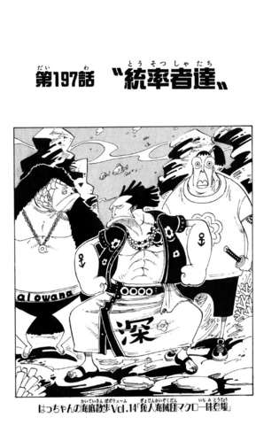 File:Chapter 197.png