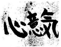 SBS09 2 Kokoroiki