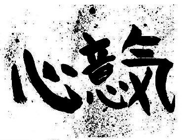 File:SBS09 2 Kokoroiki.png