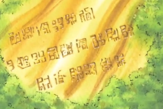 File:Roger's Message on Skypiea's Poneglyph.png