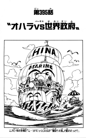 File:Chapter 395.png