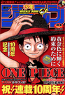 Shonen Jump 2007 Issue 34
