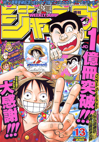 File:Shonen Jump 2005 Issue 13.png
