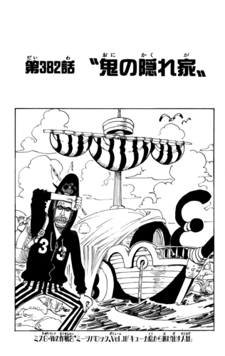 Chapter 382