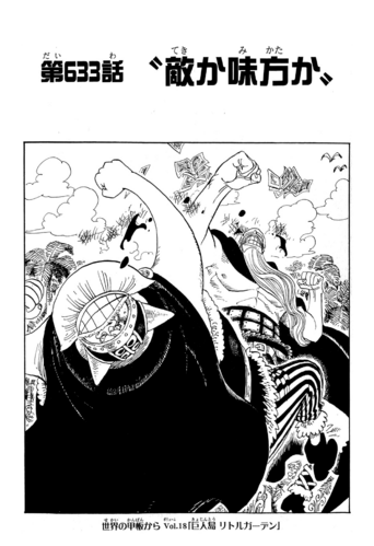 Chapter 633