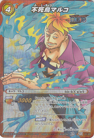 File:Marco Miracle Battle Carddass 05-85 SR.png