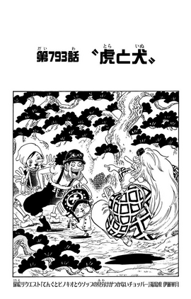 Chapter 793