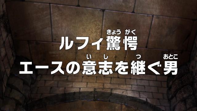 File:Episode 663.png
