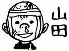 File:SBS36 5 Yamada.png