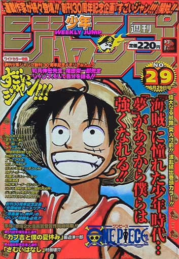 File:Shonen Jump 1998 Issue 29.png