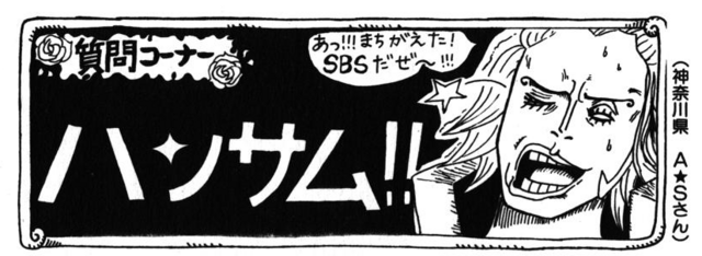 File:SBS Vol 51 Chap 501 header.png