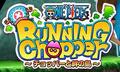 One Piece Running Chopper.png