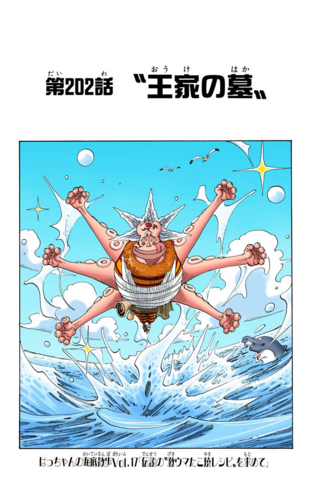 File:Chapter 202 Colored.png