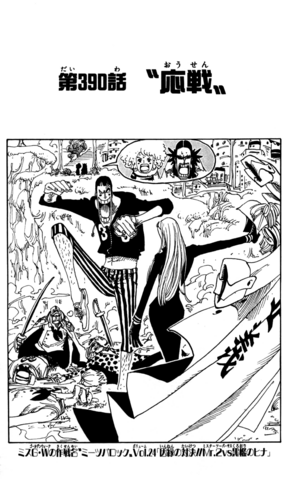 File:Chapter 390.png