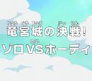 Episode 536