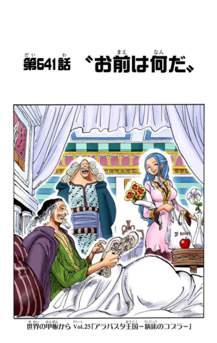 File:Chapter 641 Colored.png