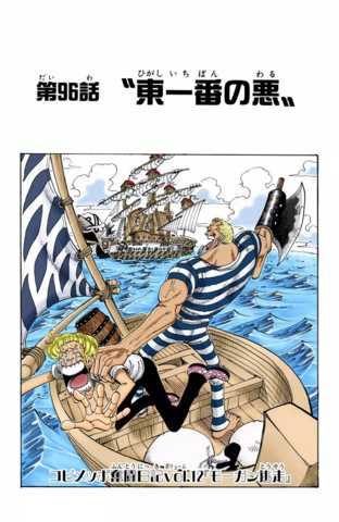 File:Chapter 96 Colored.png