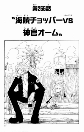 Chapter 266