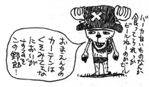 SBS61 2 Uncute Chopper.png