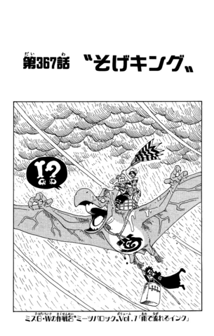 File:Chapter 367.png