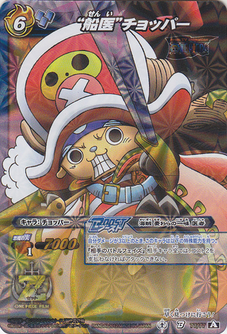 File:Tony Tony Chopper Miracle Battle Carddass 77-77 B.png