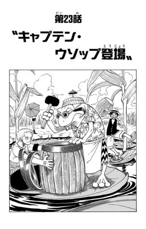 File:Chapter 23.png