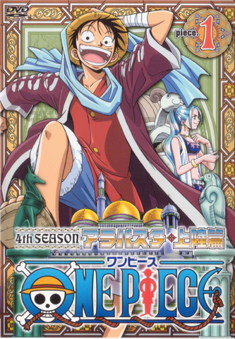 File:DVD S04 Piece 01.png