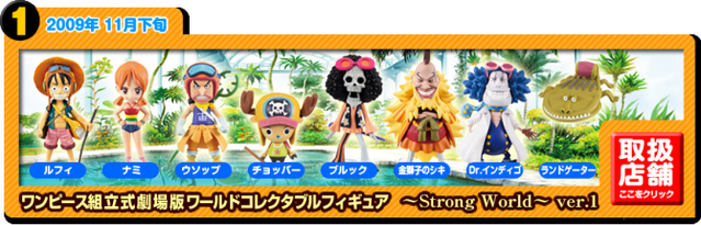 File:One Piece World Collectable Figure Strong World Volume 1.png