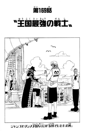 Chapter 169