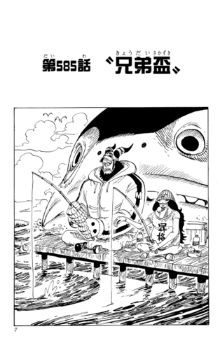 Chapter 585