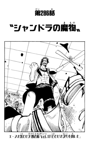 File:Chapter 286.png