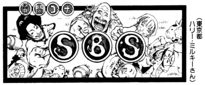 SBS52 Header 6