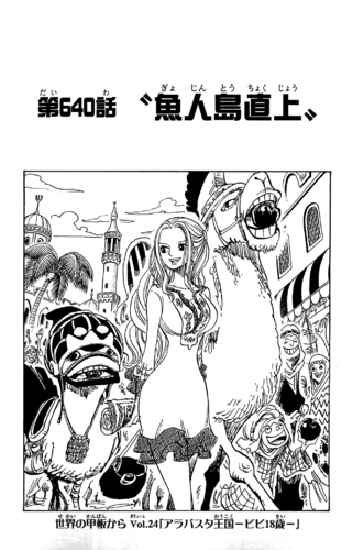 Chapter 640