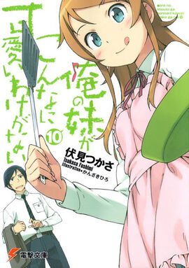 Ore no Imouto ga Konnani Kawaii Wake ga Nai Light Novel v10 cover
