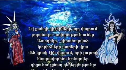 A Video on Astghik (in Armenian)