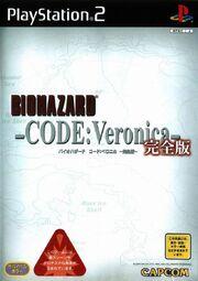 BioHazard Code Veronica Kanzenban -SLPM-65022- -NTSC-J-