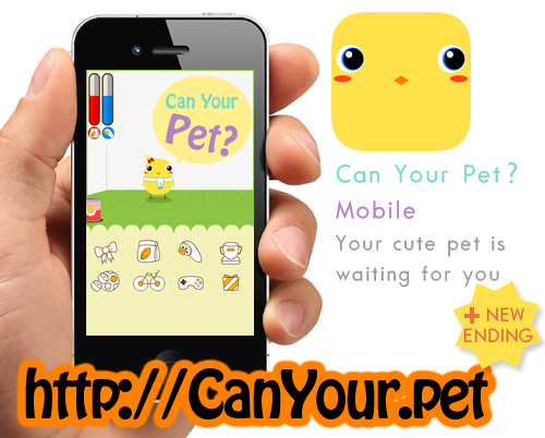File:Canyourpet mobile.jpg