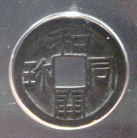 File:Wadokaichin copper coin.jpg